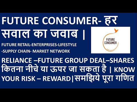 FUTURE CONSUMER- हर सवाल का जवाब |future consumer share latest news|future group share analysis|