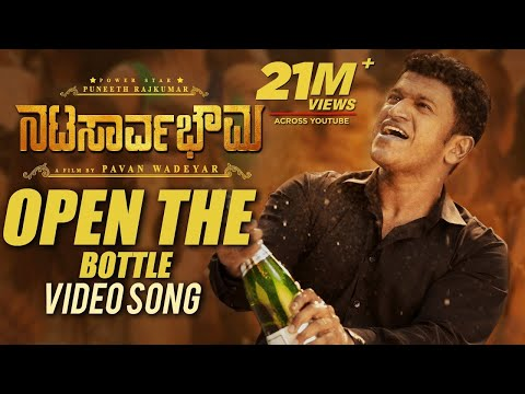 Natasaarvabhowma Video Songs |Open The Bottle Full Video Song | Puneeth Rajkumar | Vijay Prakash