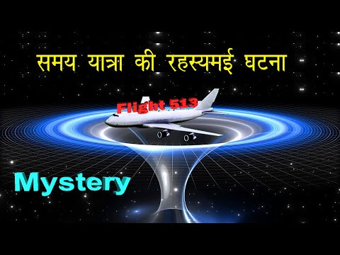 Mystery of Time Travelling Flight 513 in Hindi | Time Travel | Plane Landed After 35 Years