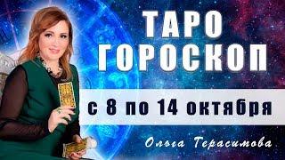 ❤️Таро-гороскоп с 08 по 14.10.2018   Для всех знаков зодиака Ольга Герасимова