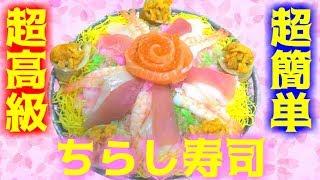 【ひな祭り料理】〇〇を高級ちらしずしに簡単料理!?