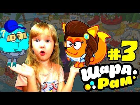 СМЕШАРИКИ в стране ШАРАРАМ #3 развлекательная детская игра мультик про СМЕШАРИКОВ стань СМЕШАРИКОМ
