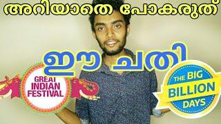 പണികിട്ടാതെ നോക്കിക്കോ | Big Billion Day And Great Indian Festival | Strategy Explained | Razeen