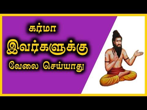 The Karma Theory | types of karma | tamil | how to Dissolve Your Karma?