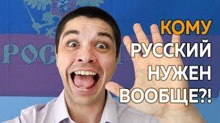 ПОЧЕМУ я учил русский язык?! (русский глазами американца)