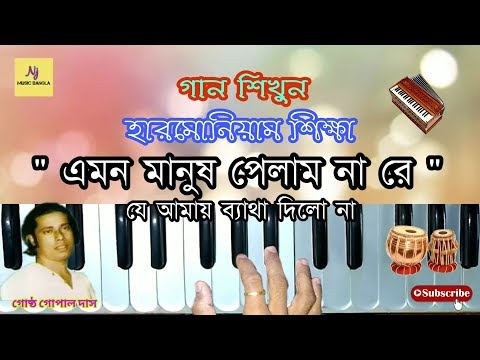 Harmonium Tutorial    Emon Manush Pelam Na Re    হারমোনিয়াম শিক্ষা    বাংলা বাউল গান শিখুন