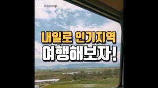 [취향저격_여행지추천]내일로 여행 인기코스 여행하기