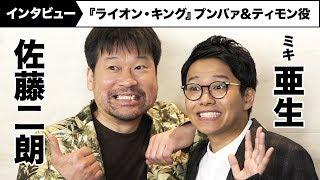 佐藤二朗&ミキ亜生は師弟コンビ!? 映画『ライオン・キング』インタビュー