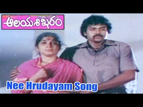 Nee Hrudayam Song from Aalaya Sikharam Movie  Chiranjeevi, Sumalatha