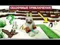 Ферма Пингвинов Снеговик в ШОКЕ 10 Сказочные приключения Minecraft Let S Play mp3