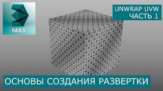 Создание развертки куба - Основы Unwrap UVW | Уроки 3Ds Max для начинающих