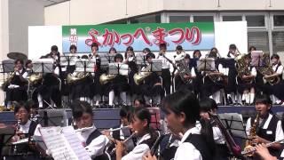 第40回よかっぺまつり ~大久保中学校吹奏楽部 part2 thumbnail