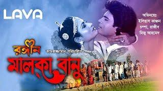 Rongin Malka Banu | রঙ্গীন মাল্কা বানু | Ilias Kanchan | Champa | Dildar | Bangla Full Movies