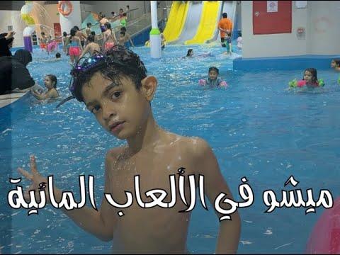 ألعاب مائيه في الرياض - YouTube