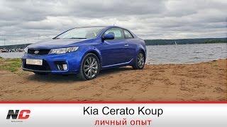 Kia Cerato Koup / Личный опыт / Nice-Car.Ru