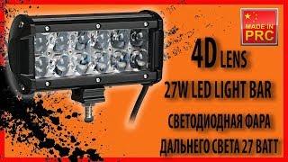 Светодиодные фары дальнего света с 4D линзами ОБЗОР LED LIGHT SPOTBEAM