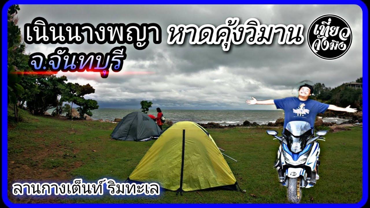 เนินนางพญา จันทบุรี Forza 300 พากางเต็นท์ริมทะเล  EP.55 ทริปตะลุยฝั่งตะวันออก DAY3