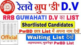 RRB GROUP 'D' OFFICIAL D.V DATE,LIST RRB GUWAHATI PwBD CANDIDATE & D.V ADMIT CARD DOWNLOAD thumbnail