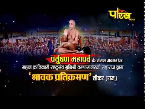 Pratikraman Part-2 |Muni Sri Tarun Sagar Ji Maharaj | Sikar(Rajasthan)|Live;-27/8/17