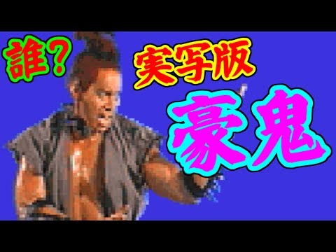 豪鬼(Akuma) - STREET FIGHTER REAL BATTLE ON FILM