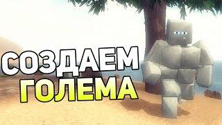 Alchemist s Awakening Gameplay 2 СОЗДАЕМ ГОЛЕМА