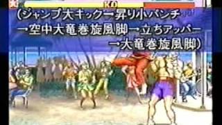スーパーストリートファイター2 連続技集 1/2