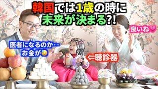 【超レア動画】韓国では◯◯をする!日本の七五三と何が違う?|全部見せます