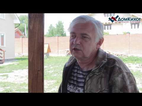 О комфортности проживания в домах построенных СК «ДомКихот». Александр