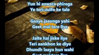 Jalte hain jiske liye - Sujata - Full Karaoke with scrolling lyrics