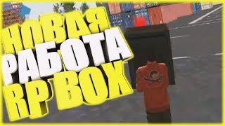 Видео для новичков,играющих на RP BOX.