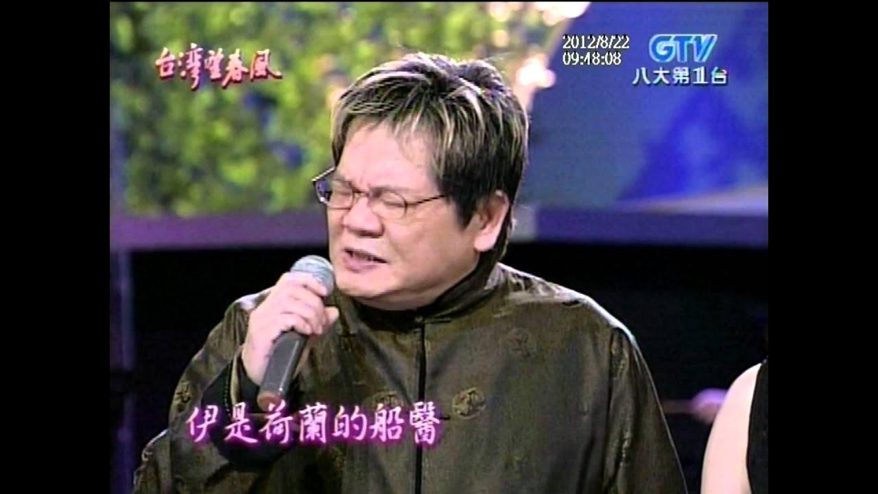 蔡幸娟+安平追想曲+鄭進一+臺灣望春風 - YouTube