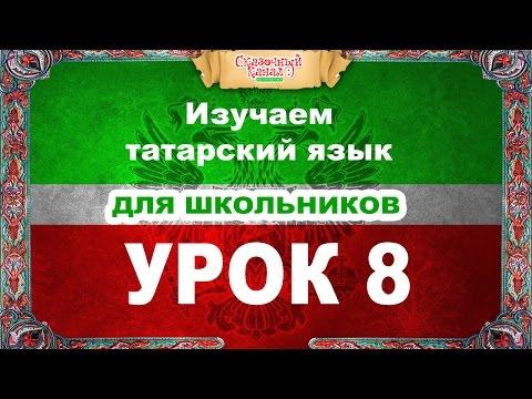 Татарский язык. Обучающее видео. Урок 8. Tatar language.