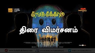 """SANGU CHAKKARAM"" Movie Review 