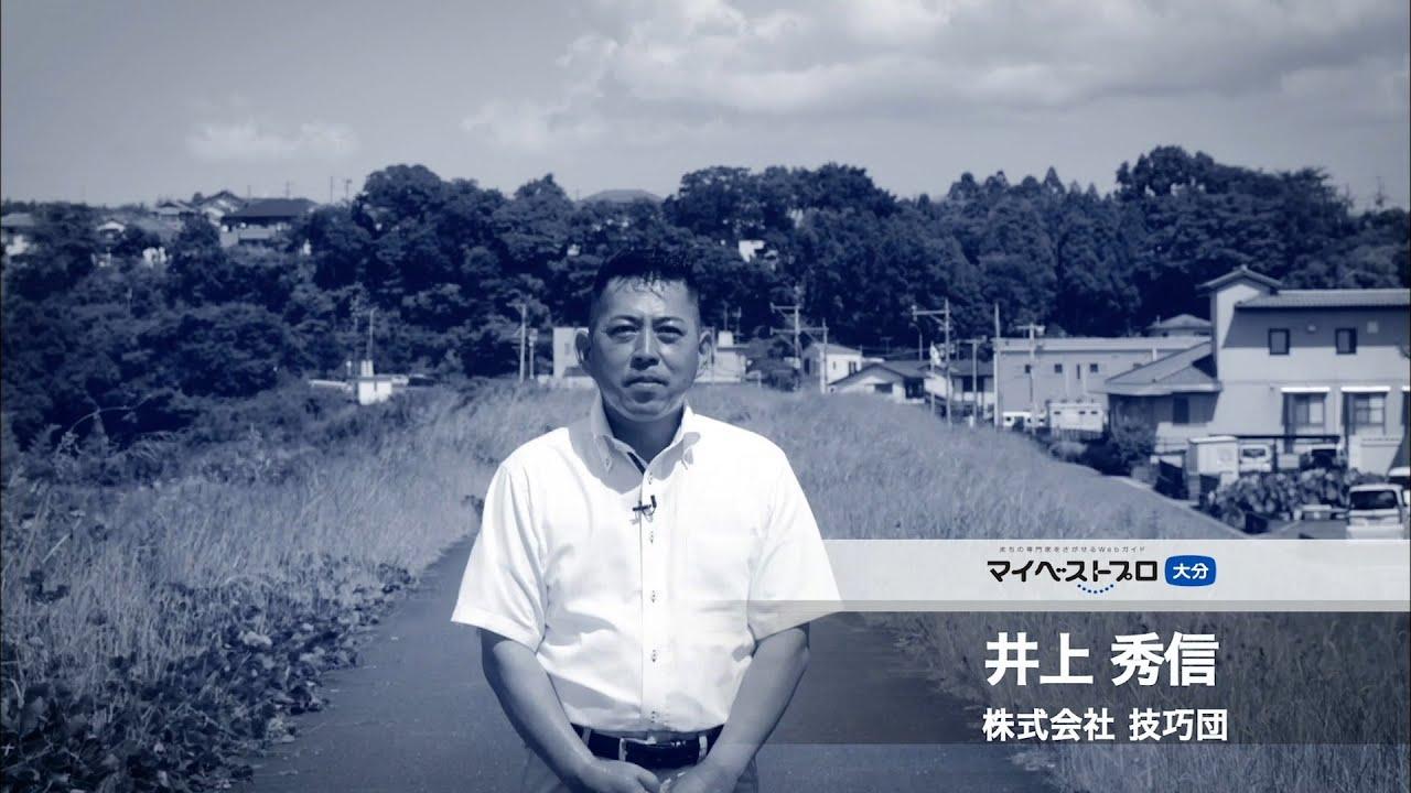 井上秀信プロ