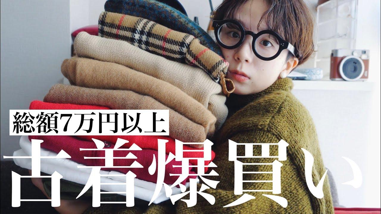 【爆買い】総額7万円以上!欲しかった古着達を爆買いしました。コーディネートや🎁企画も!