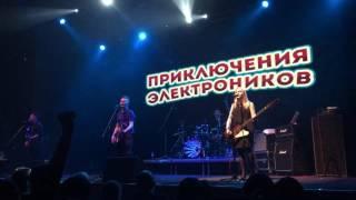 Приключения Электроников - Крылатые качели (Yotaspace Moscow 14/02/2017)