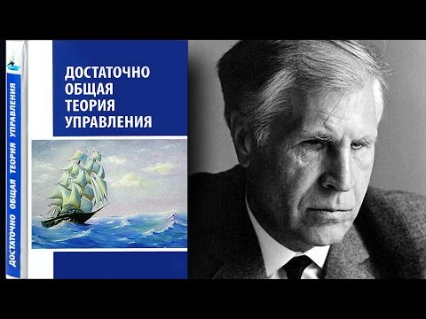 Читаем ДОТУ (главы, фрагменты) Доклад Понтрягина