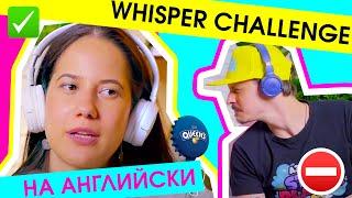 WHISPER CHALLENGE на АНГЛИЙСКИ | ГОЛЯМ СМЯХ и МНОГО ФЕЙЛОВЕ | Studio Queen's №134