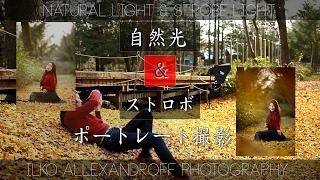 ポートレート撮影してるとき、自然光で撮るかストロボで撮るか、アイデ...