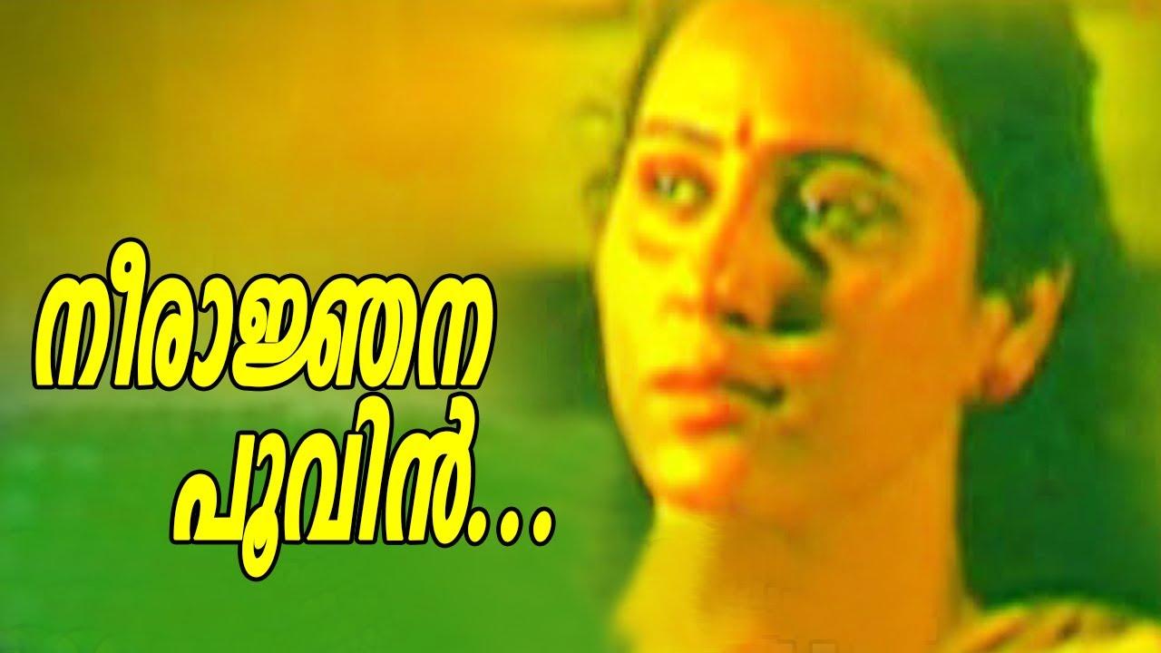 Malayalam Superhits Movie Songs | 1080 | Neeranjanapoovin  |PAITHRUKAM
