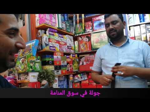 جولة في سوق المنامة shopping in the Manama market