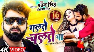 #VIDEO #Pawan Singh & #Priyanka Singh   Galte Chalte Ba   आ गया गर्दा मचाने   गलते चलते बा   GMJ