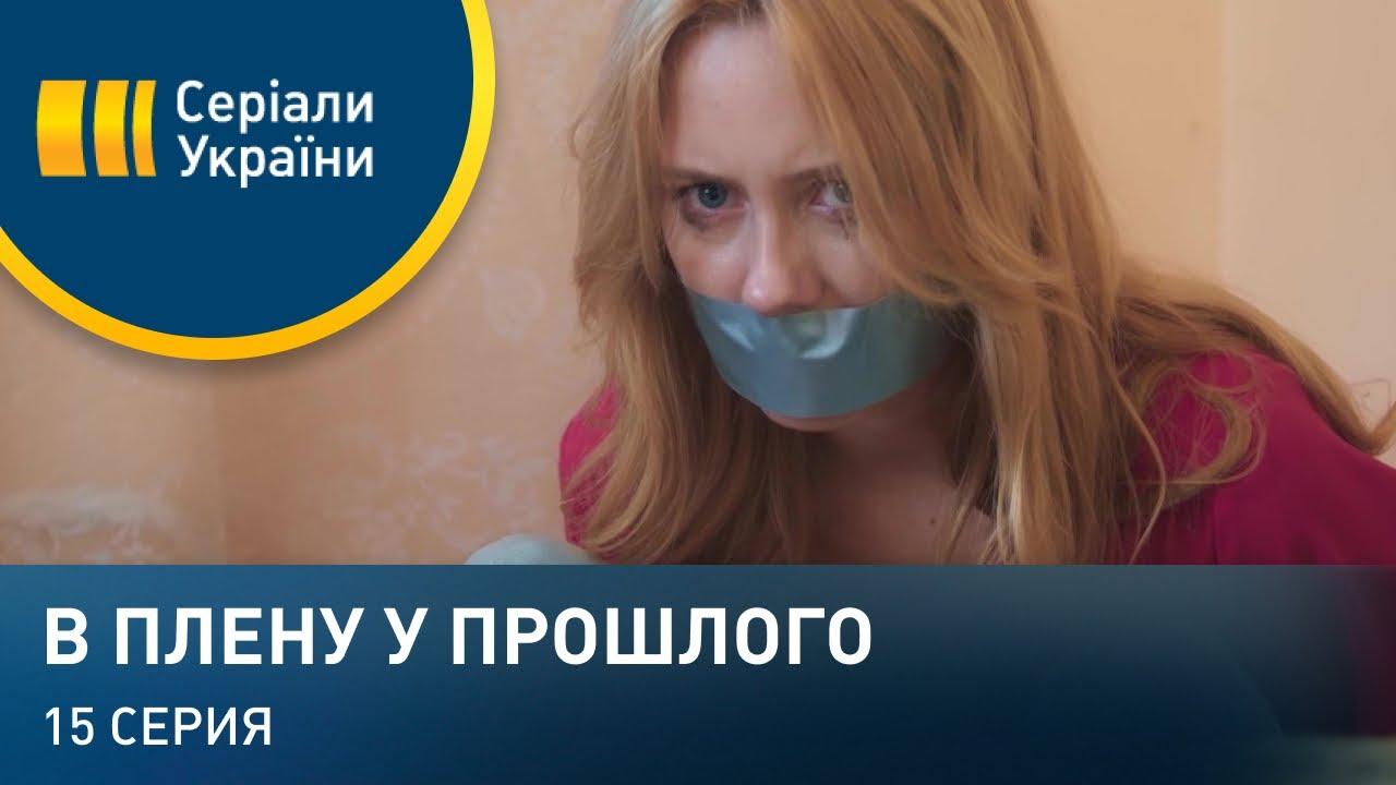 В плену у прошлого 1 сезон 15 серия