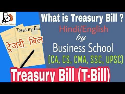 treasury bill in hindi by Biz School