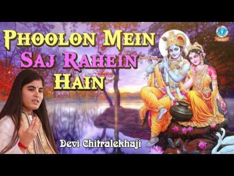 Beautiful Krishna Bhajan !! Phoolon Mein Saj Rahein Hain !! फूलों में सज रहे है #Devi Chitralekhaji