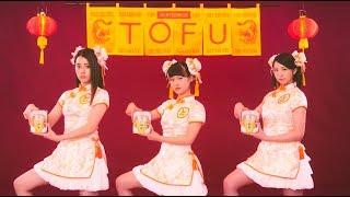 雑誌『広告』の妄想企画から飛び出した「豆腐アイドル」の4thシングル。...