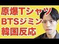 BTSジミン【原爆Tシャツ】に対する韓国反応が許せない!詳しく説明します