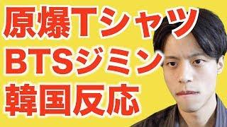 BTSジミン【原爆Tシャツ】に対する韓国反応が許せない!詳しく説明します thumbnail