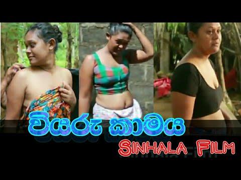 Viyaru kamaya  Sinhala Film. Full Movie. 18 +   වියරු කාමය