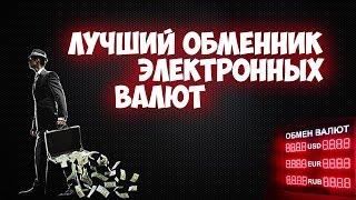 Лучший обменник электронных валют Webmoney Qiwi Яндекс Приват24 - SmartWM